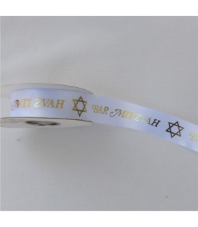 """8 YARDS OF 1"""" W WHITE WITH GOLD BAR MITZVAH RIBBON"""