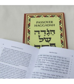 GOLDBERG HAGGADAH