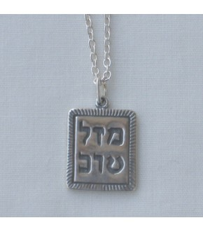 HEBREW MAZEL TOV STERLING SILVER NECKLACE