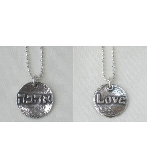 STERLING SILVER LOVE AHAVA NECKLACE