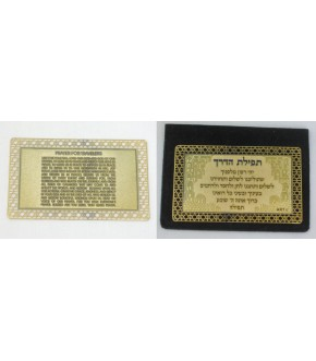 SAFE JOURNEY METAL PRAYER COMPACT