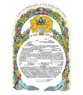 CITY OF DAVID KETUBAH BY RUTH RUDIN