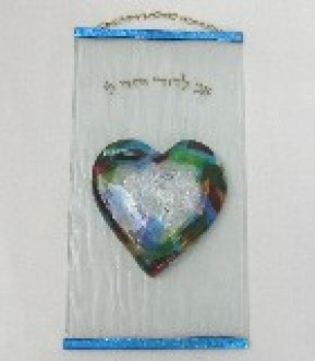 HEBREW AN DODI HEART FUSED GLASS WALL HANGING