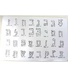 SET OF 2 COLOR AND LEARN JEWISH OBJECTS/ ALEFBET PLACEMATS